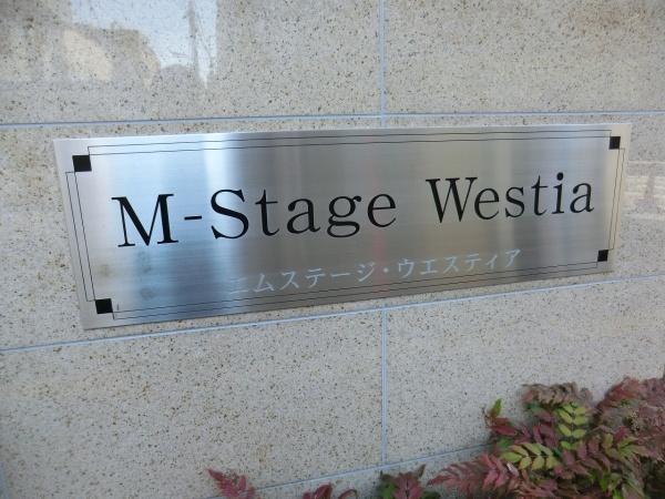 エムステージ・ウェスティア (56)