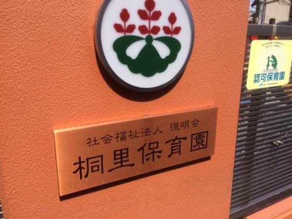 桐里保育園 (2)